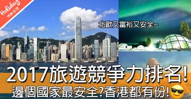 邊個國家最安全?2017年旅遊觀光競爭力報告!香港都有份呀!