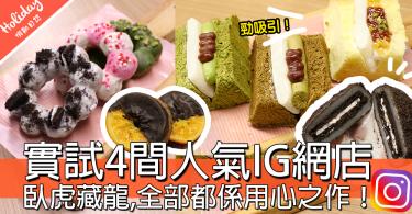 【小編試食】4間人氣Instagram小店,自家製波堤、糯米糍⋯全部都係用心之作~~