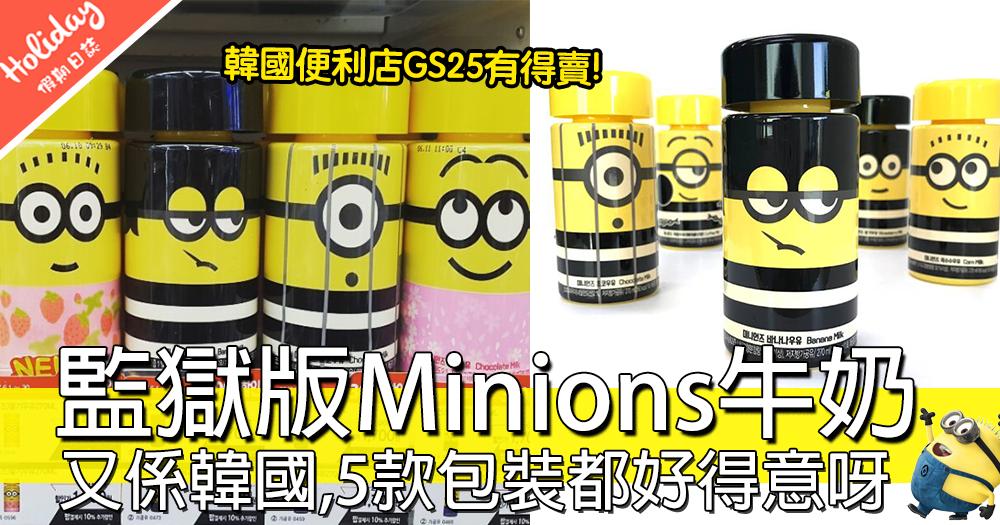 唔該同我全包呀!韓國新出「監獄版Minions牛奶」,5款包裝都要儲齊呀!