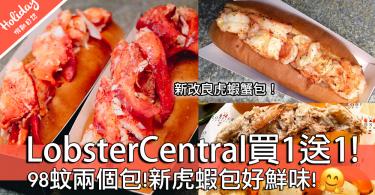 98蚊兩個包!Lobster Central買1送1!新虎蝦包好鮮味!