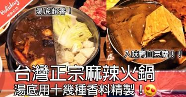 台灣正宗麻辣火鍋!!老牌名店麻辣湯底十幾種香料精製而成~招牌鴨血好入味!