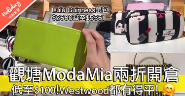 全場兩折!九龍灣Moda Mia Outlet開倉減價!低至HKD $100呀!