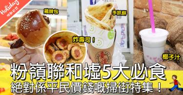 小編最愛炸壽司!粉嶺聯和墟掃街5大必食,呢度絕對係美食集中地~~