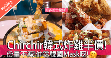 超抵食!Chirchir韓式4款炸雞半價優惠!尖沙咀旺角都有得食!