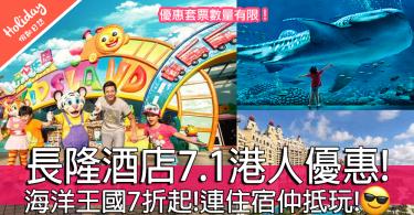 放假去玩!長隆酒店推出7.1港人優惠!兩張海洋王國門票都只不過係RMB1,279起!