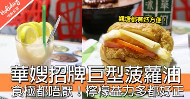 【小編試食】食極都唔厭!華嫂招牌巨無霸菠蘿油三文治~啲兩樣滿餡皇牌一定要叫齊!
