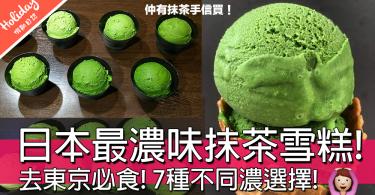 抹茶控出動!日本最濃味抹茶雪糕!7種濃度任君選擇!