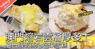 【小編試食】澳門熔岩雲層厚多士,內藏流心芒果雪糕~~打卡一流!