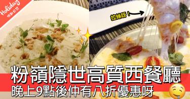 【小編試食】粉嶺高質西餐,3款芝士料理!晚上9點後仲有八折呀~