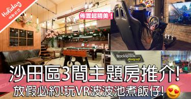 邊間最抵玩?沙田區3間Party Room推介!玩VR波波池煮飯仔直落!