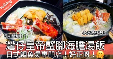 超鮮甜!灣仔「鯛魚湯專門店」皇帝蟹腳海膽湯飯~好大隻皇帝蟹腳呀!
