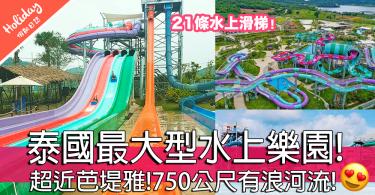 超方便超好玩!泰國最大型水上樂園!21條水上滑梯有排玩!