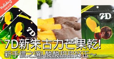 傳說中最好味芒果乾!菲律賓「國寶」7D出朱古力芒果乾!酸酸甜甜停唔到手~~