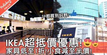 家具竟然可以去到1折!IKEA沙田分店超級抵優惠~美食站仲有半價啊!
