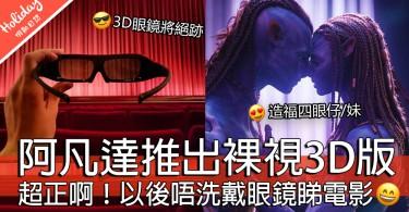 唔想戴3D眼鏡~《阿凡達2》推出裸視3D版本!四眼仔/妹睇戲終於唔洗戴兩幅眼鏡啦~