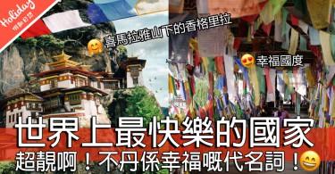 不丹!世界上最快樂嘅國家!每日笑一笑~