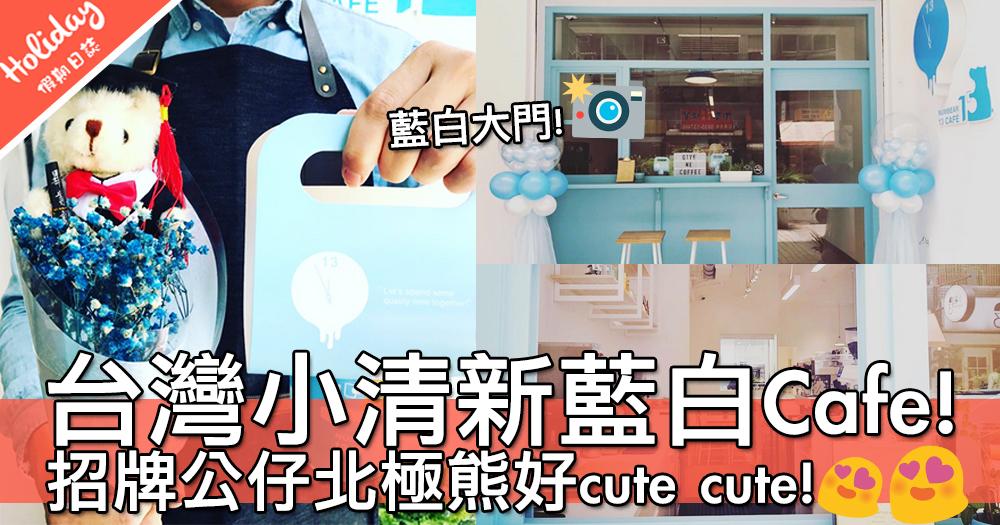 新開幕小店!台灣超人氣小清新藍白Cafe~招牌公仔北極熊好可愛啊!