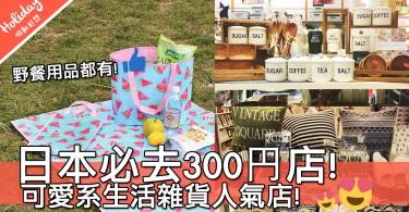 日本必去商店!少女最愛300円店~收納用品、房間裝飾、女士飾物通通都有!