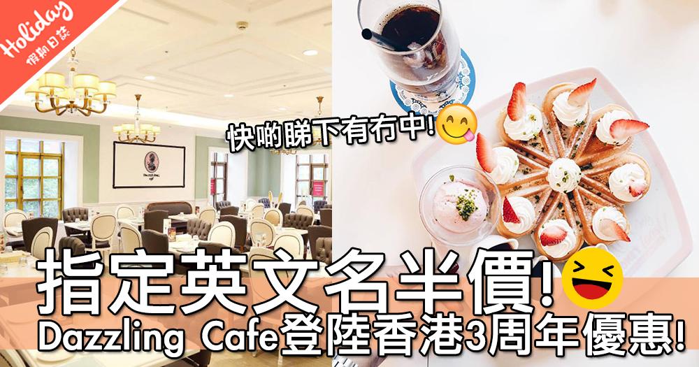 攞出你嘅身份證!Dazzling Cafe推指定英文名半價優惠~你又中咗幾多個字母?