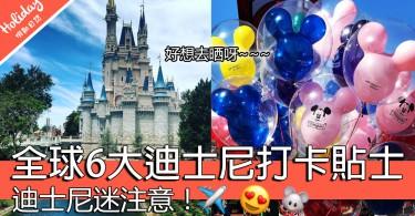 迪士尼迷注意啦!朝聖全球6大迪士尼!好想去打卡~同米奇、米妮老鼠影相啊!