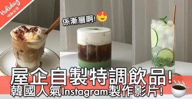 韓國人氣Instagram!教大家係屋企自製特調飲品~整飲品影片真係太治癒喇!