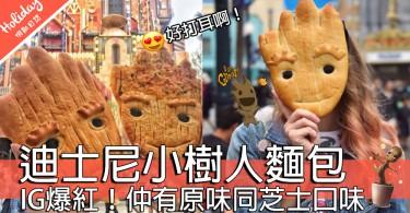 美國一開賣即售罄 !迪士尼小樹人麵包~~好想食啊!