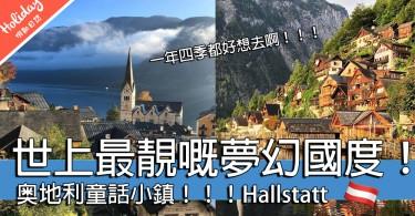 奥地利童話小鎮!世界上最靚嘅夢幻國度!好想去呀~