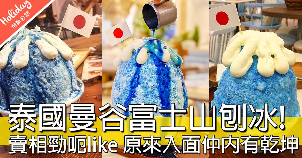嘩超誇張!泰國豪華富士山造型刨冰,一班friend去先食得哂~~