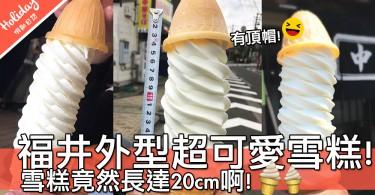 食雪糕嘅季節到喇!日本福井縣外型超可愛雪糕~少女們都忍唔住講句kawaii ne!