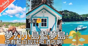 精選暑假旅行地點!超夢幻美景峇里島離島「藍夢島」~連酒店都非常吸引!