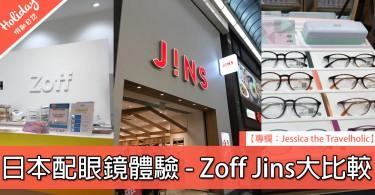 【日本配眼鏡體驗 - Zoff Jins大比較】