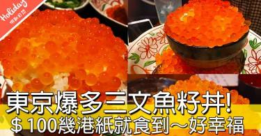 超震撼!東京澀谷豪華爆多三文魚籽丼,千幾円就食到啦~~