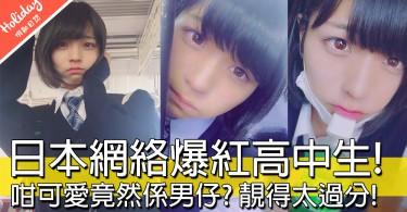 比花更靚!日本15歲眼大大超萌高中生,咁可愛竟然係男仔?