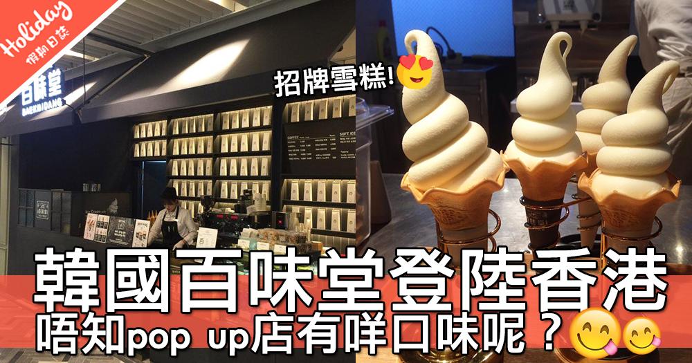又有過江龍!韓國百味堂將登陸香港~好想食佢哋嘅招牌雪糕啊!
