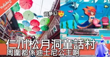 無知的小孩最開心~一齊去仁川松月洞童話村啦!色彩繽紛嘅佈置真係好夢幻~
