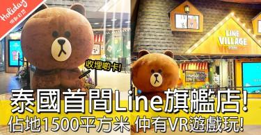 終於到泰國!全泰首間Line Friends Store開咗啦~~仲有VR可以同Line Friends角色玩!