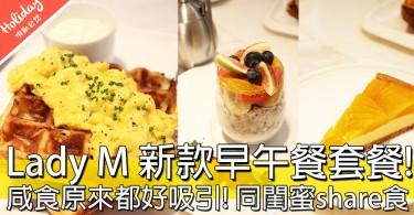 【小編試食】唔只得千層蛋糕!Lady M 新推出2款週末Brunch Set,同閨蜜share食岩岩好!