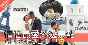 求婚慶祝紀念日去邊好?網絡統計出十大情侶外遊勝地!法國日本最多上榜~