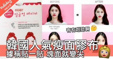 包包面女士福音?韓國化妝品牌推出瘦面膠布~貼一貼塊面即時變尖?