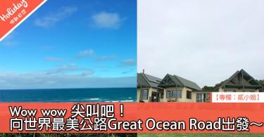 【Wow wow 尖叫吧!向世界最美公路Great Ocean Road出發~】