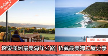 【探索澳洲最美海洋公路| 私藏最美獨立屋分享】
