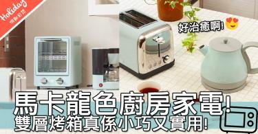唔該我全部都要!馬卡龍色系超夢幻廚房家電系列~雙層烤箱真係小巧可愛又實用!