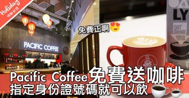 免費飲咖啡~Pacific Coffee推出單日限定優惠!指定身份證號碼就可以免費飲~