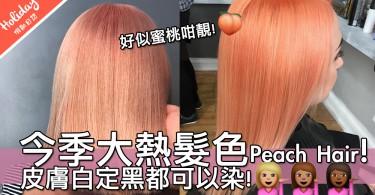 今季大熱!Instagram出現率極高Peach Hair~仲唔快啲去轉換髮色!
