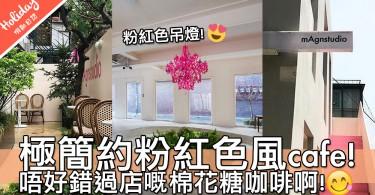 粉紅色控必到!首爾極簡約粉紅色風cafe~粉紅色吊燈真係不得了!