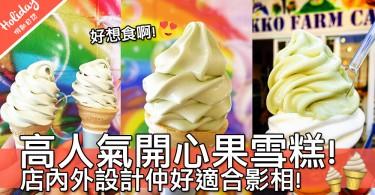 開心果控雪糕控必試!神戶高評價開心果雪糕~混合咗特製牛奶雪糕都好好食㗎!
