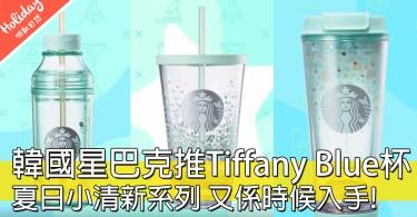 係夏日嘅顏色呀!韓國Starbucks新推出Tiffany Blue杯,已經公開發售啦~~