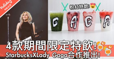 期間限定!美國Starbucks同Lady Gaga合作推出一系列特飲~而且活動仲非常有意義!