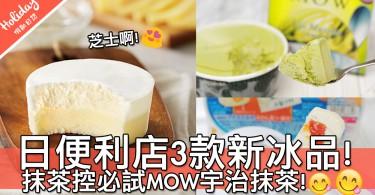新品介紹!日本便利店3款新發售冰品~好想試愛媛蜜柑口味嘅雪見大福啊!