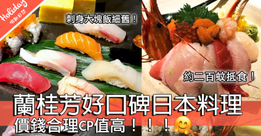 口碑好好既日本餐廳!中環蘭桂芳高質日本料理「壽司喰 Sushi Kun」~仲要唔貴!cp值高!